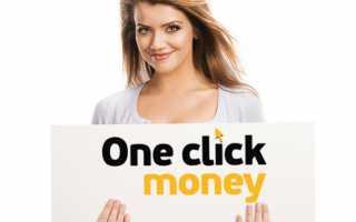 OneClickMoney телефон службы техподдержки, адрес, реквизиты