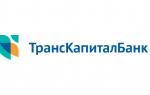 «Ипотека без первоначального взноса» от Транскапиталбанка